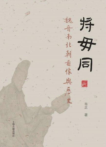 将毋同· 魏晋南北朝图像与历史