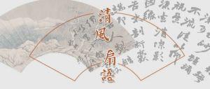 清风当送爽——扇语自悠长(杭州博物馆)