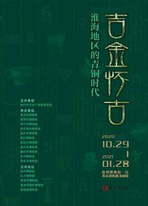 淮海地区的青铜时代——吉金怀古(徐州博物馆)