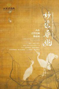 妙染寻幽—山东省古代绘画精品展(山东博物馆)