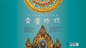 雪漠玲珑——喜马拉雅与蒙古珍品(长沙博物馆)