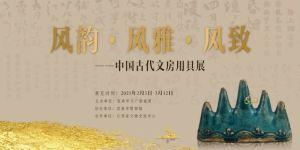 风韵 .  风雅 .  风 致——中国古代文房用具展(宜春市博物馆)
