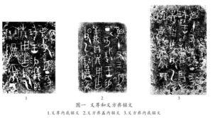 张昌平:谈新见义尊、义方彝的年代及装饰风格