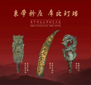 束带矜庄 犀比玎珰——晋中市出土带钩艺术展(邯郸市博物馆)