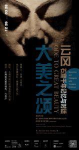 大美之颂——云冈石窟千年记忆与对话(上海宝龙美术馆)
