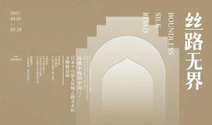 丝路无界:从地中海到中国——日本平山郁夫丝绸之路美术馆文物精品展(宁波博物院)