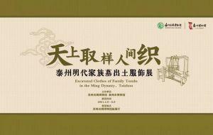 天上取样人间织——泰州明代家族墓出土服饰展