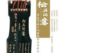 松石间意——重庆中国三峡博物馆藏古琴展(天津博物馆)