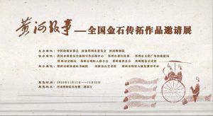 黄河故事——全国金石传拓作品(河南博物院)