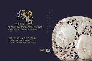 琢 磨 ——宝鸡青铜器博物院典藏玉器特展(邯郸市博物馆)