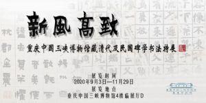 新风高致 ——重庆中国三峡博物馆藏清代及民国碑学书法特展(重庆中国三峡博物馆)