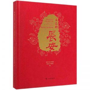 永远的长安:陕西唐代文物精华展