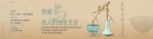 宋瓷与宋人的社会生活(深圳博物馆)