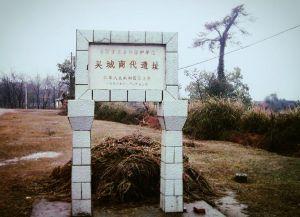 青铜时代 · 吴城遗址