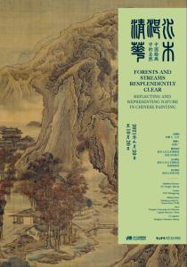 水木湛清华——中国绘画中的自然(清华大学艺术博物馆)