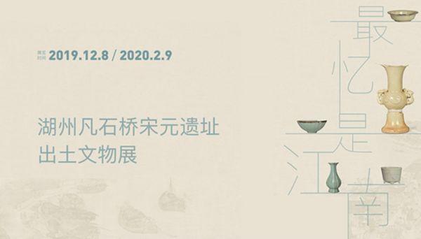 最忆是江南——湖州凡石桥宋元遗址出土文物展(浙江省博物馆)