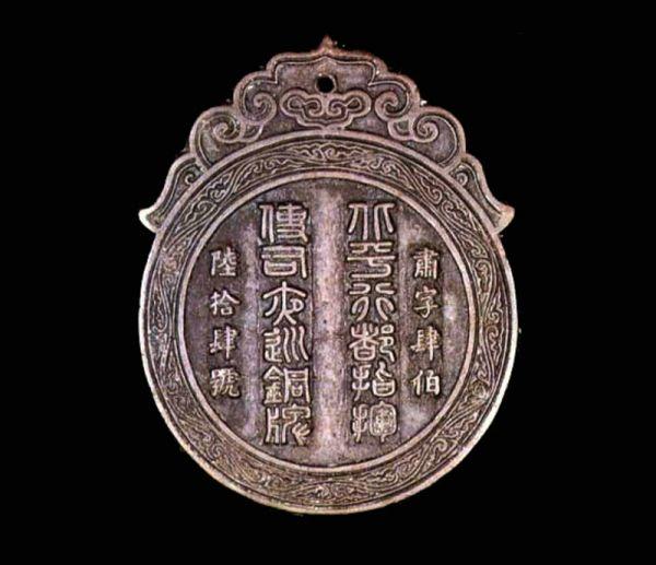 明代 · 北平行都指挥使司夜巡铜牌(中国国家博物馆)