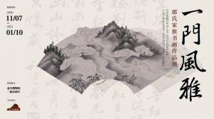 一门风雅——郭氏家族书画作品展(嘉兴马家浜文化博物馆)