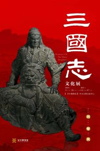 《三国志》文化展(吴中博物馆)