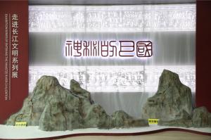 重庆中国三峡博物馆:神秘的巴国——走进长江文明系列展