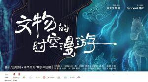 """文物的时空漫游——腾讯""""互联网+中华文明""""数字体验展(首都博物馆)"""
