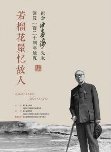 若榴花屋忆故人——纪念沙孟海先生诞辰120周年展览(浙江省博物馆)