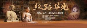 丝路华光——敦煌、云冈、龙门石窟艺术联展(洛阳博物馆)