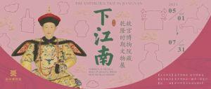 吴中博物馆:下江南——故宫博物院藏乾隆时期文物展