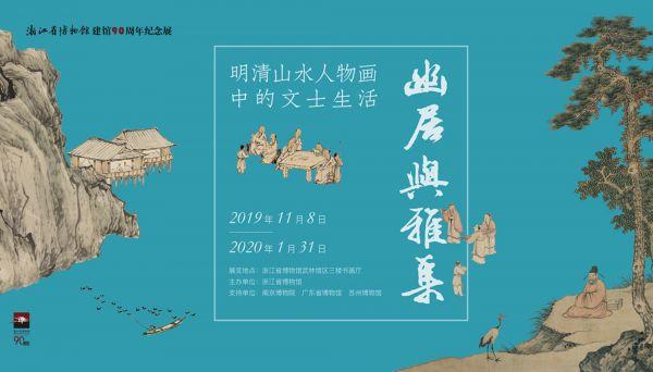 幽居与雅集——明清山水人物画中的文士生活(浙江省博物馆)