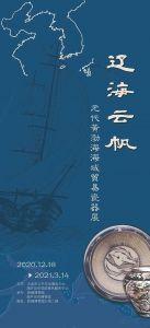 辽海云帆——元代黄渤海海域贸易瓷器展(旅顺博物馆)