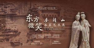 东方微笑——麦积山石窟艺术展(常州博物馆)