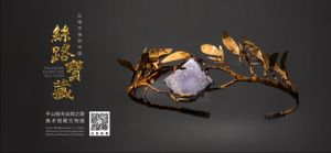 从地中海到中国:丝路宝藏——平山郁夫丝绸之路美术馆藏文物展(长沙博物馆)