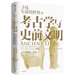 考古学与史前文明
