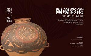 陶魂彩韵——甘肃彩陶展(舟山博物馆)