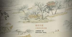 春风千里——江南文化艺术展(上海博物馆)