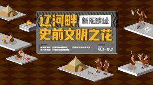 辽河畔史前文明之花——沈阳新乐遗址(嘉兴博物馆)