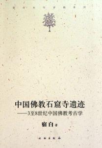 中国佛教石窟寺遗迹