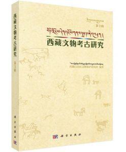 西藏文物考古研究(第3辑)