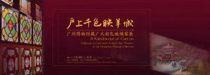户上千色映羊城——广州博物馆藏广式彩色玻璃窗展(广州博物馆藏)