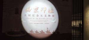 中国徽州文化博物馆:西京印迹——大同辽金元文物展
