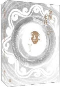金颜永昼——康平辽代契丹贵族墓专题