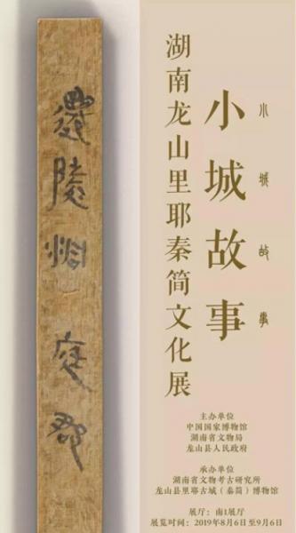 小城故事——湖南龙山里耶秦简文化展(中国国家博物馆)