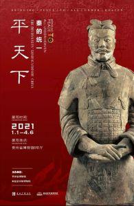 平天下——秦的统一(贵州省博物馆)