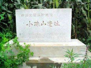 新石器时代 · 小珠山遗址