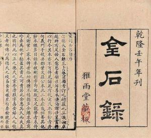 金石著作 ·《金石录》