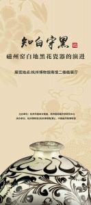 知白守黑——磁州窑白地黑花瓷器的演进(杭州博物馆)