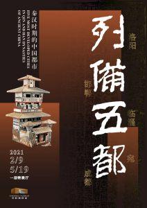 列备五都——秦汉时期的中国都市(成都博物馆)