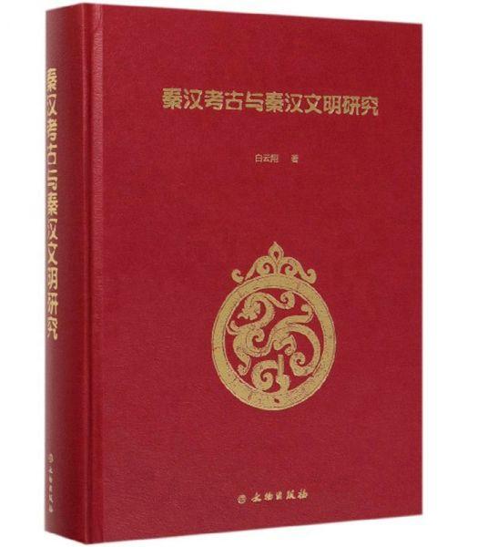 秦汉考古与秦汉文明研究