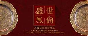 盛世风尚——大唐金银器珍宝展(广州东方博物馆)